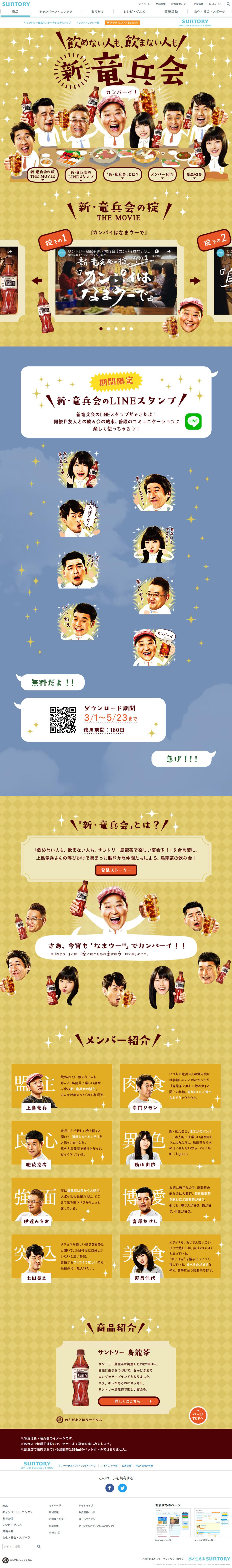 上島竜兵が『新・竜兵会』を結成!?