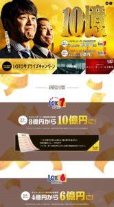 ロト7が最高10億円に!話題の最新CMも|宝くじ公式サイト