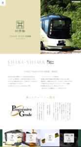 TRAIN SUITE 四季島スペシャルサイト