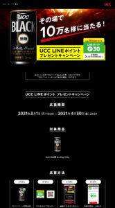 UCC ブラック無糖「UCC LINEポイントプレゼントキャンペーン」