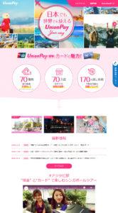 UnionPay(銀聯)カード