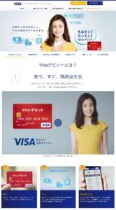 Visaデビット