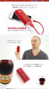 養命酒モバイルキャンペーン
