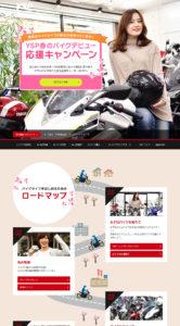 YSP春のバイクデビュー応援キャンペーン