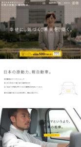 日本の原動力、軽自動車。