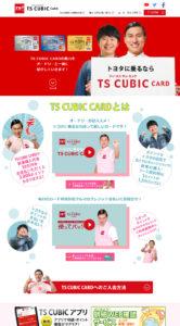 TS CUBICカード