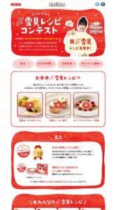 〆雪見レシピコンテスト