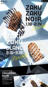 ザクザク バレンタイン&ホワイトデー 2018